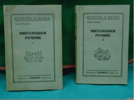 MITOLOŠKI REČNIK (I-II) MITOLOGIJA GRKA I RIMLJANA 1936