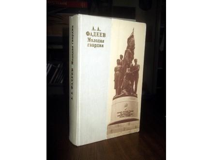 MLADA GARDA - A. A. Fadejev (na rus., akcentovan tekst)