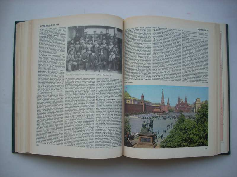 MOSKVA enciklopedija