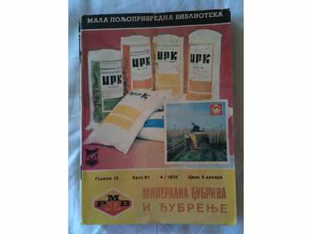 MPB Mineralna đubriva i đubrenje