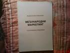 MR. BRATISLAV B. PROKOPOVIC - MEDJUNARODNI MARKETING