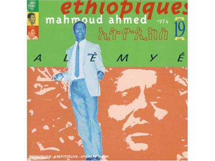 Mahmoud Ahmed - Éthiopiques 19 : Alèmyé