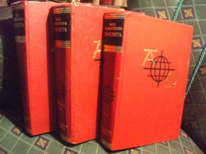 Mala Prosvetina enciklopedija 1,2,3