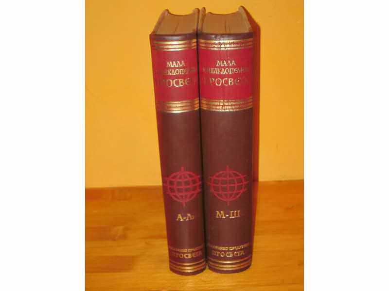 Mala enciklopedija Prosveta 1-2