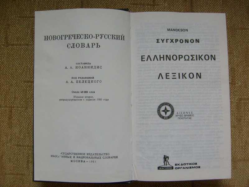 Mandeson, Grčko-ruski rečnik