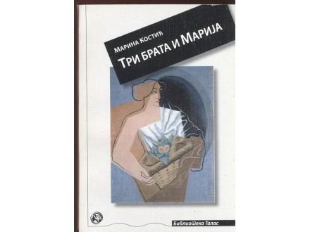 Marina Kostić: Tri brata i Marija