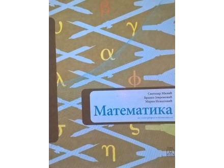 Matematika VII - S.Milić,B.Jevremović,M.Ignjatović