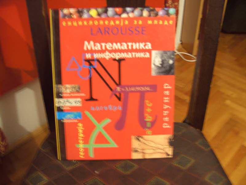 Matematika i informatika, enciklopedija Larousse Larus