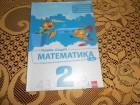 Matematika - radna sveska za 2. razred, Maša i Raša
