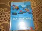 Matematika - udzbenik za 2. razred, Maša i Raša