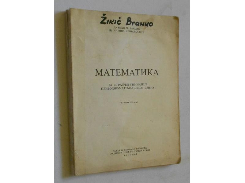 Matematika za 3 gimnazije Bandić/ ilić-Dajović, 1969