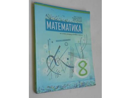 Matematika za 8 razred - Zavod