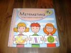 Matematika za drugi razred KREATIVNI CENTAR