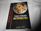 Materinstvo,kulturni obrazac Srba,G. Tripković, MS ns
