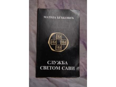 Matija Beckovic - Sluzba Svetom Savi