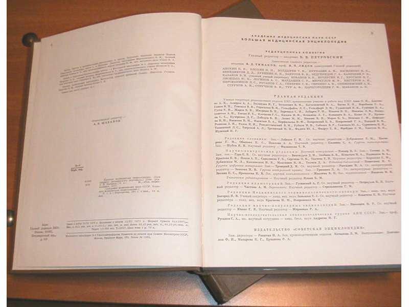 Medicinska enciklopedija na ruskom - tri toma