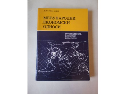Međunarodni ekonomski odnosi, Žurica Acin