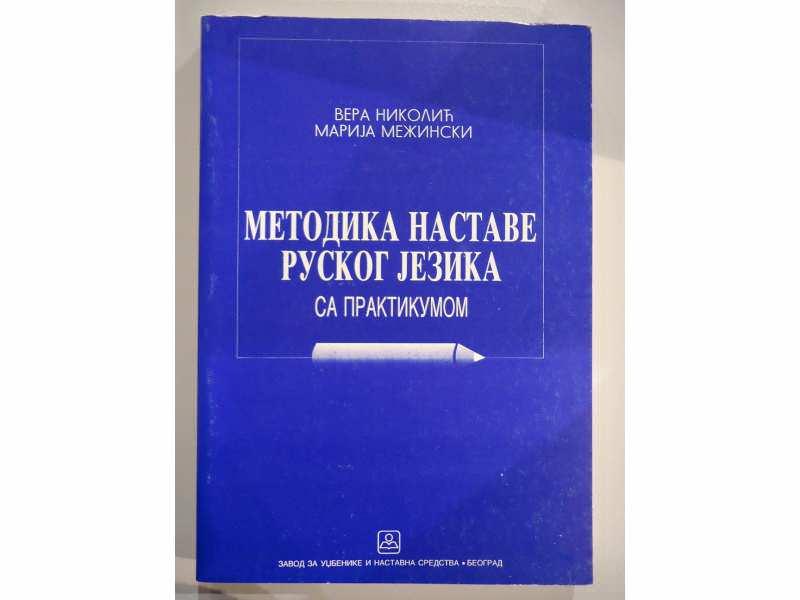 Metodika nastave ruskog jezika sa praktikumom