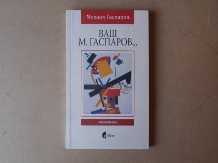 Mihail Gasparov - VAŠ M. GASPAROV...
