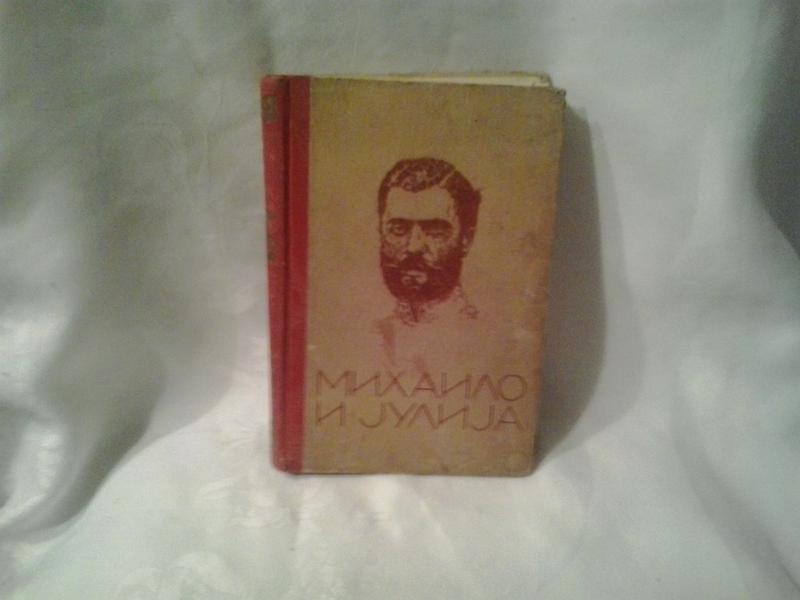 Mihailo i Julija,  dr Drag, Stranjakovic, izd 1940