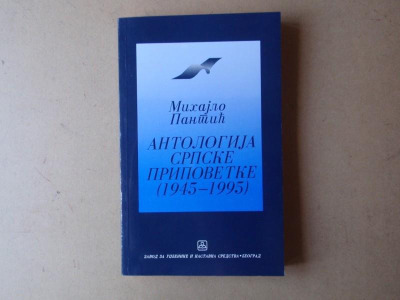 Mihajlo Pantić - ANTOLOGIJA SRPSKE PRIPOVETKE