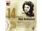 Mikis Teodorakis - 14 Greatest