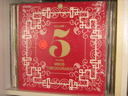 Mikis Theodorakis - 5 Years - Volume 1