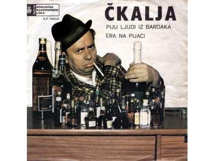 Miodrag Petrović - Čkalja - Piju Ljudi Iz Bardaka