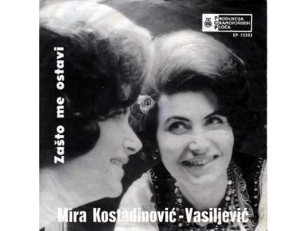 Mira Vasiljević - Zašto Me Ostavi