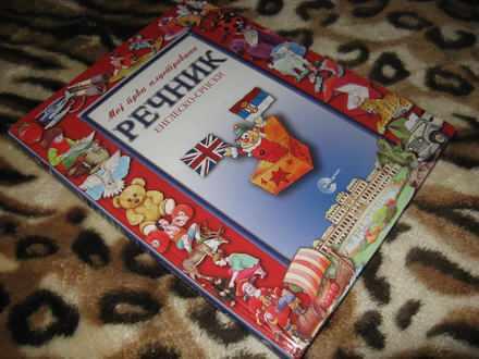 Moj prvi ilustrovani rečnik Englesko - Srpski