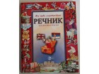 Moj prvi ilustrovani rečnik englesko-srpskog jezika