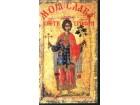 Moja slava - Sveti Trifun žitije, čin slave, slavarica+