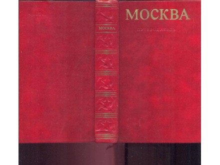 Moskva - kulturno istorijski vodič (na ruskom)