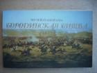 Muzej-panorama Borodinskaja bitva 1812
