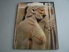 Muzeji sveta, Arheološki muzej - Atina