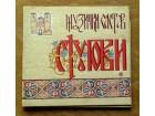 Muzički Sastav Stupovi - Podignimo Stupove /CD ORIGINAL