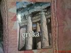 NAJVECE KULTURE SVETA - GRCKA - KETRIN REGULIR