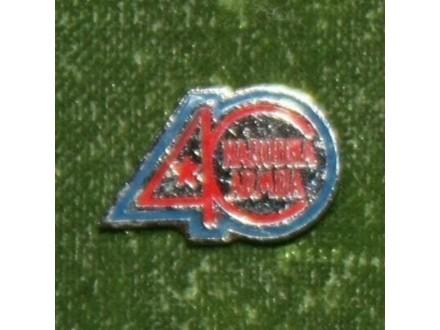 NARODNA ARMIJA 40 GODINA-1.