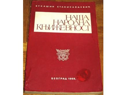 NAŠA NARODNA KNJIŽEVNOST - Vukašin Stanisavljević