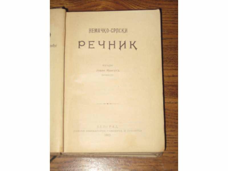 NEMAČKO - SRPSKOHRV. REČNIK 1912. KANGRGA