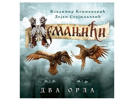 NEMANJIĆI – DVA ORLA - Vladimir Kecmanović, Dejan Stojiljković