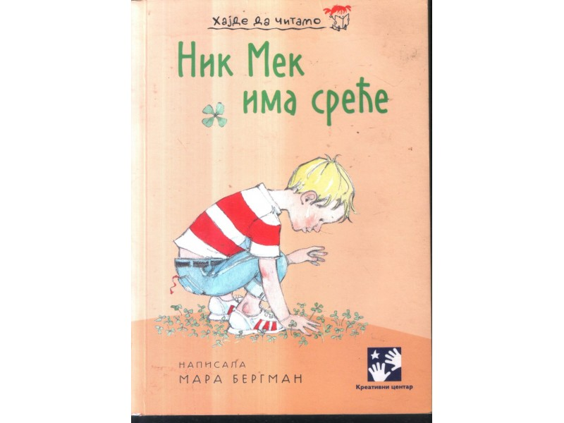 NIK MEK IMA SREĆE Mara Bergman +