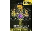 NIKOLA TESLA - Nikola Veselinović, David Vartabedijan
