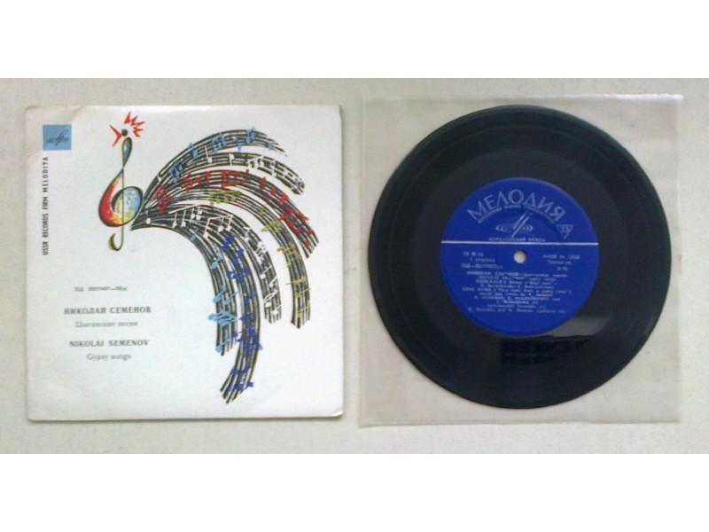 NIKOLAI SEMENOV - Gypsy Songs (EP) Made in USSR