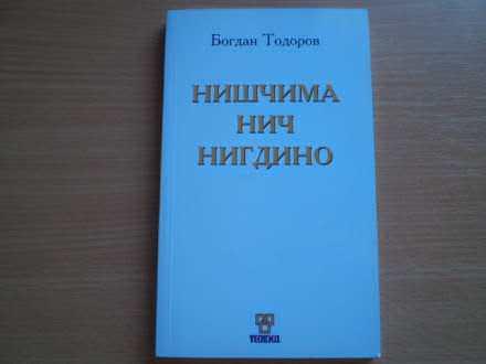 NIŠČIMA NIČ NIGDINO, Bogdan Todorov