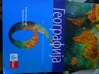 NOVO Geografija za 6. razred radni udžbenik