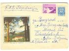 NR Bugarska,pismo sa slikom,putovalo 1963
