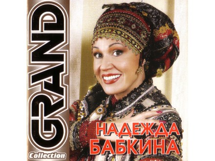 Nadežda Babkina - Nadežda Babkina - Grand Collection