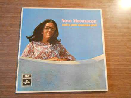Nana Mouskouri - Σπίτι Μου Σπιτάκι Μου