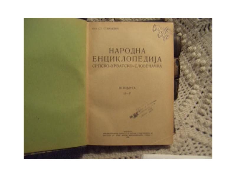 Narodna enciklopedija , I-IV, Stanoje Stanojevic